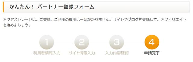 アクセストレード登録手順3-1