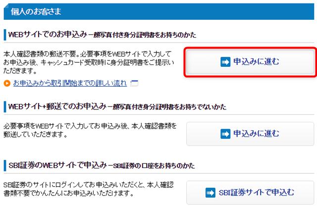 住信SBIネット銀行口座開設手順2