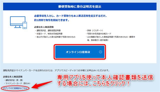 住信SBIネット銀行口座開設手順4