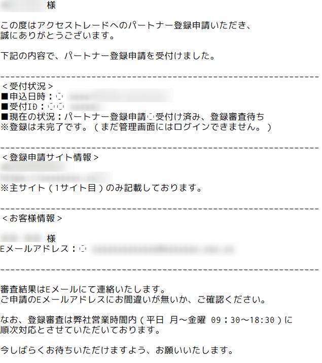 アクセストレード登録受付メール
