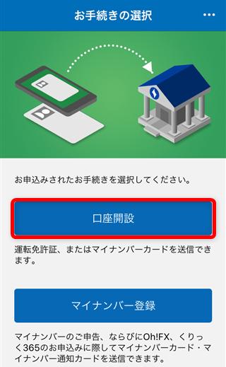 本人確認アプリ3