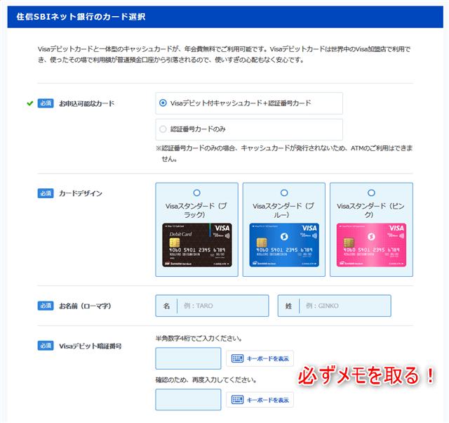 住信SBIネット銀行口座開設手順9