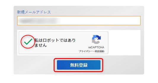 アクセス解析研究所登録手順1