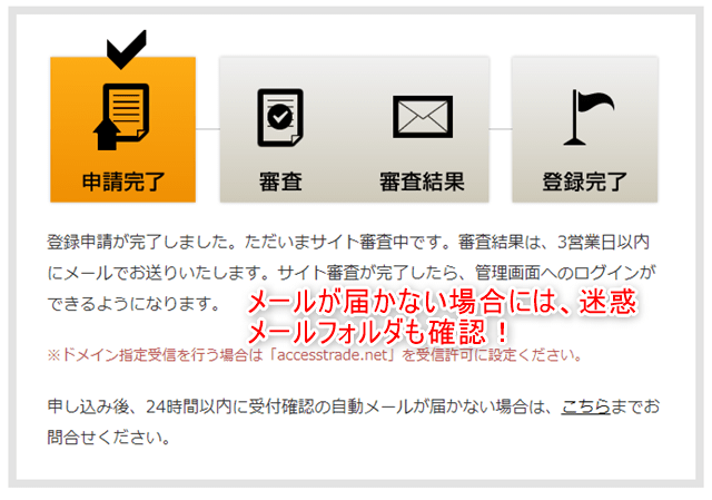 アクセストレード登録手順3-2