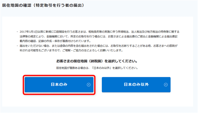 住信SBIネット銀行口座開設手順3