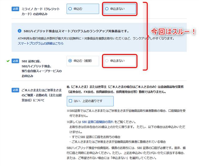 住信SBIネット銀行口座開設手順10