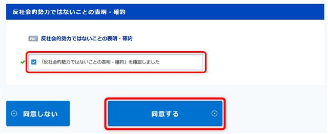 住信SBIネット銀行口座開設手順7