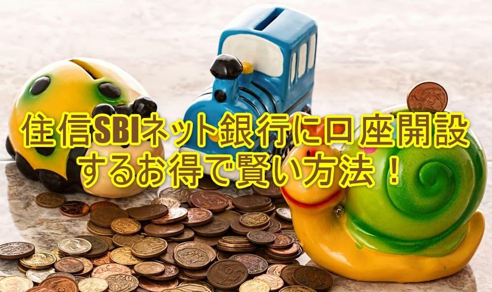 住信SBIネット銀行口座開設TOP