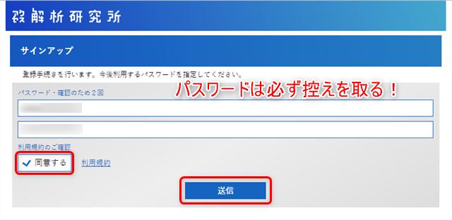 アクセス解析研究所登録手順4