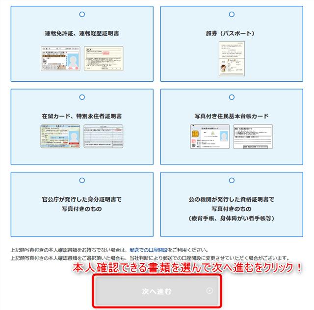 住信SBIネット銀行口座開設手順5