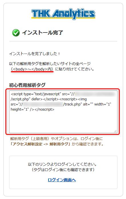 thk-analyticsインストール手順4