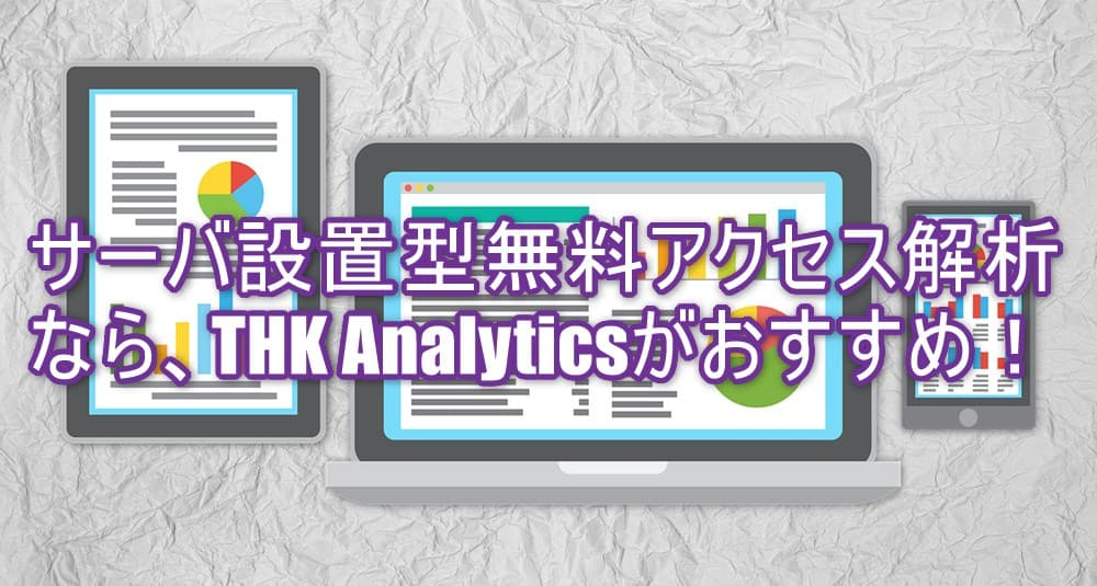 thk-analytics紹介TOP