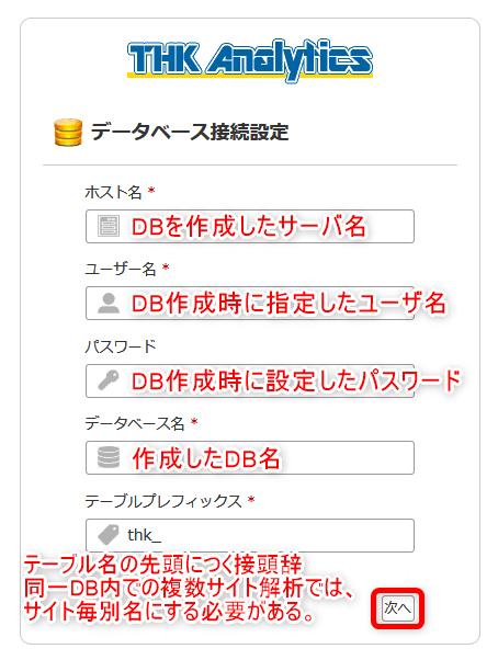 thk-analyticsインストール手順2