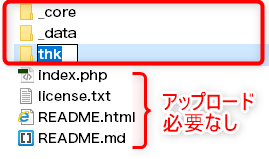 thk-analyticsアップロード手順3