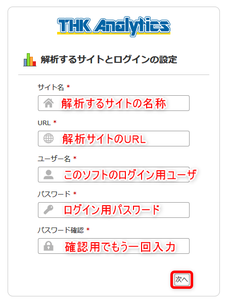 thk-analyticsインストール手順3