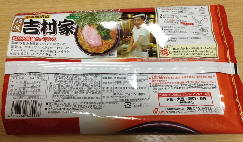 吉村家インスンタント麺パッケージ裏