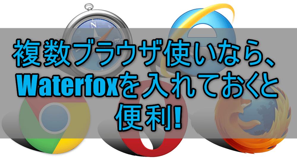 Waterfox紹介タイトル