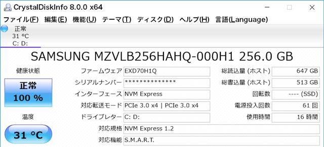 搭載SSDcdinfo