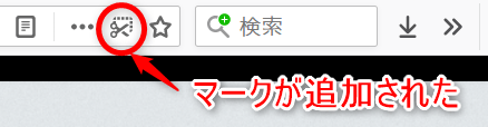 Firefox-screenshots操作方法2-2