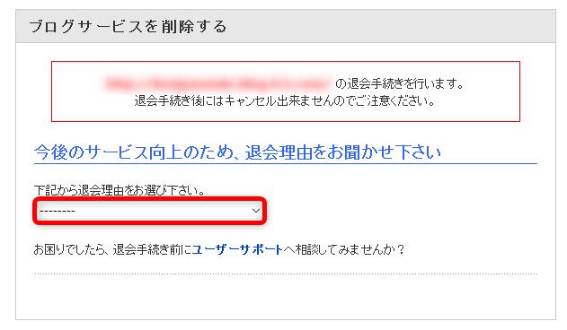 FC2サービス登録解除3-1
