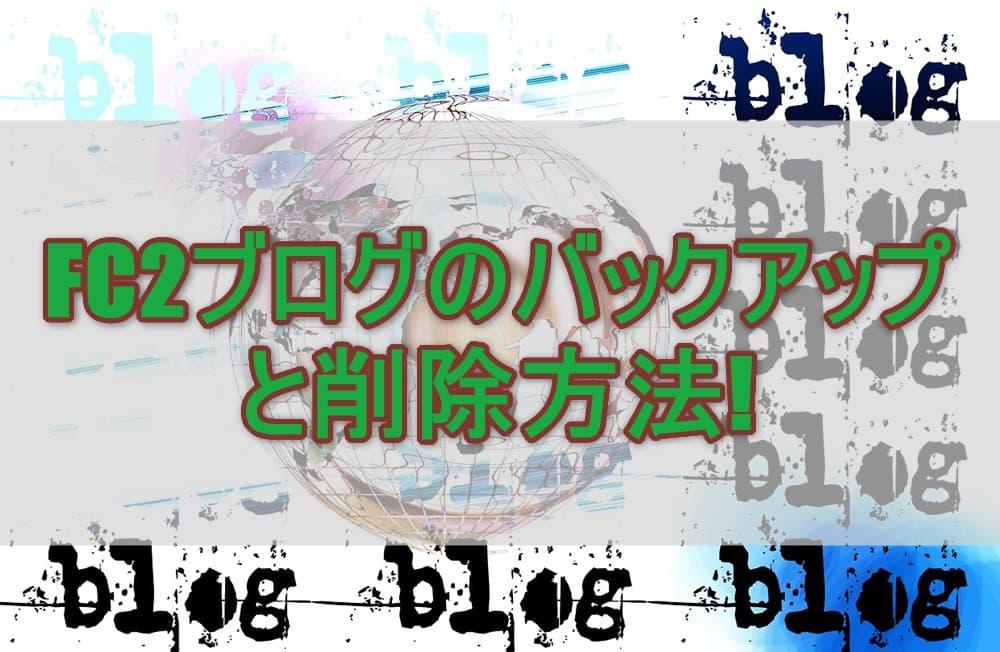 FC2ブログのバックアップと削除TOP
