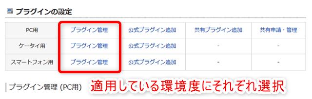 FC2ブログプラグイン設定2