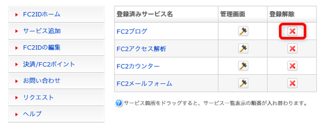 FC2サービス登録解除1