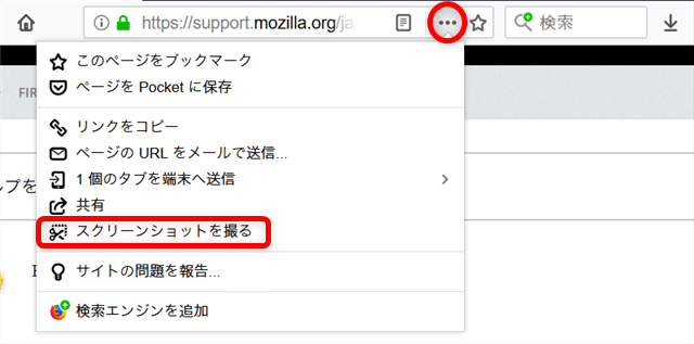 Firefox-screenshots操作方法2