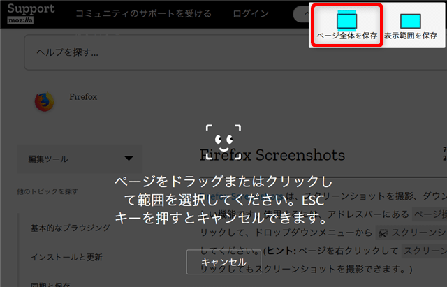 Firefox-screenshots操作方法3