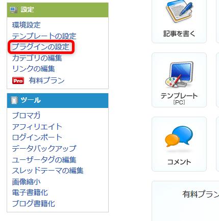 FC2ブログプラグイン設定1