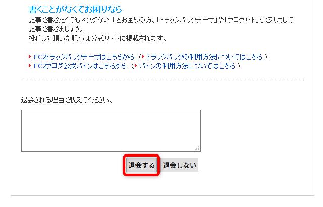 FC2サービス登録解除4