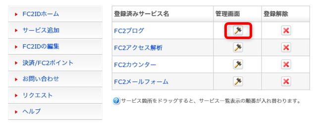 FC2ID管理画面