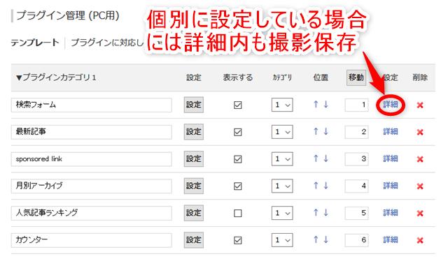 FC2ブログプラグイン設定3