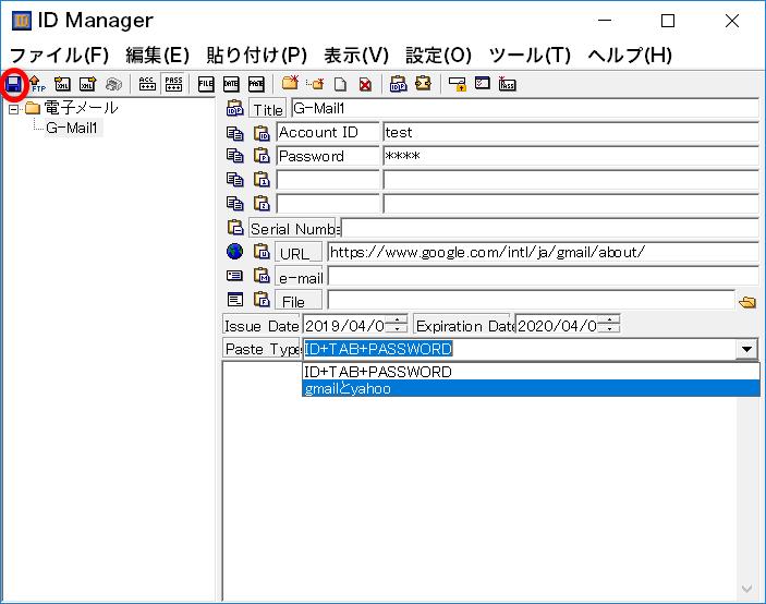 ID-Manager貼付け設定カスタマイズ4