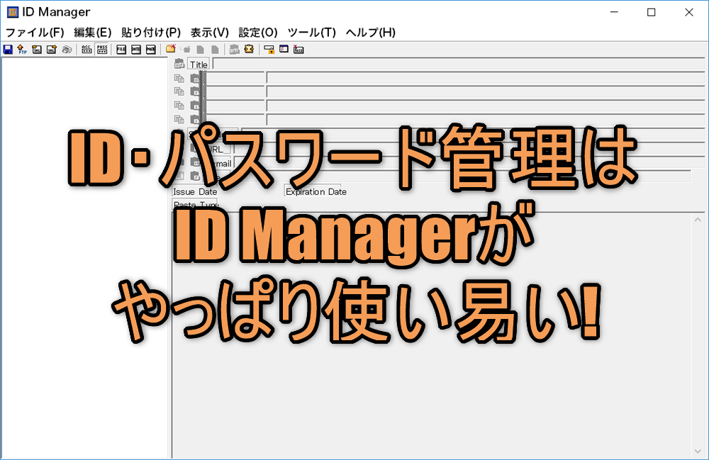 ID-Manager紹介TOP