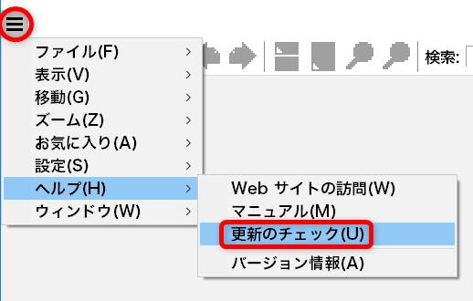 SumatraPDF手動アップデート
