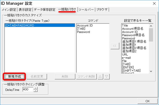 ID-Manager貼付け設定カスタマイズ1