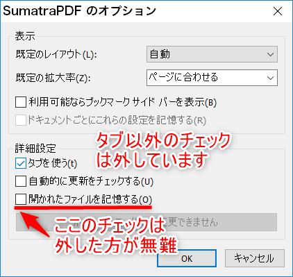 SumatraPDF簡易設定