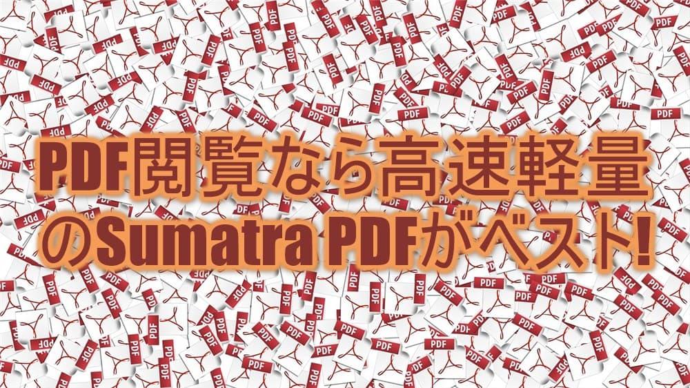 SumatraPDFトップ