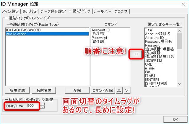 ID-Manager貼付け設定カスタマイズ3