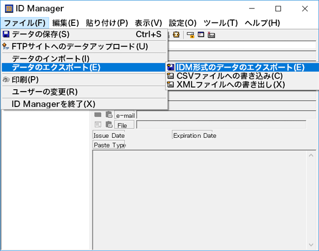 ID-Managerバックアップ方法
