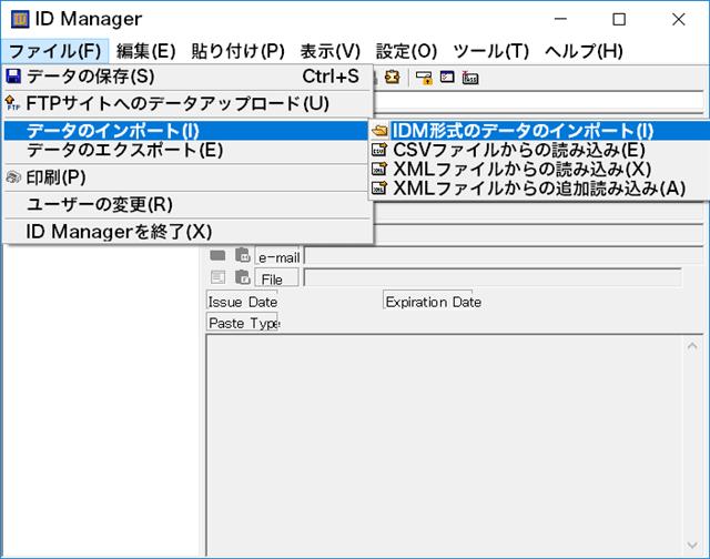 ID-Managerデータインポート方法1