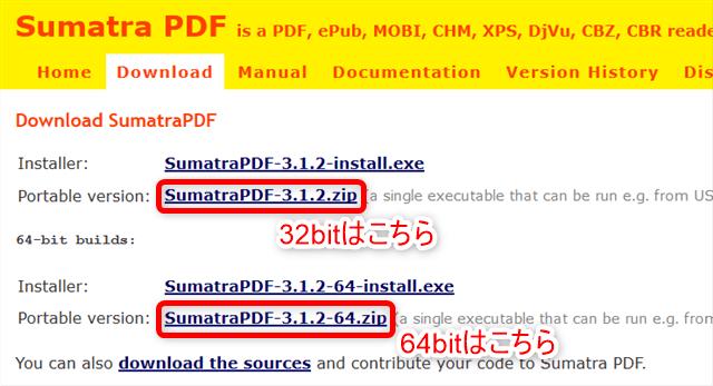 SumatraPDFダウンロード1