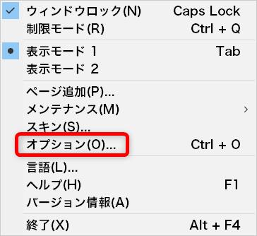 CLaunchオプションキーボード設定1