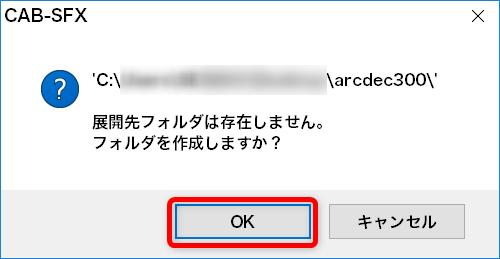 archive-decoderインストール2