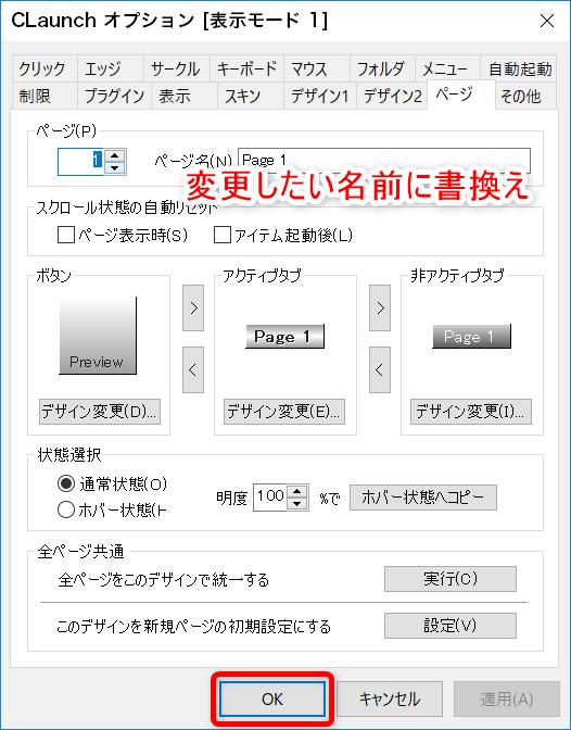 CLaunchタブ編集2