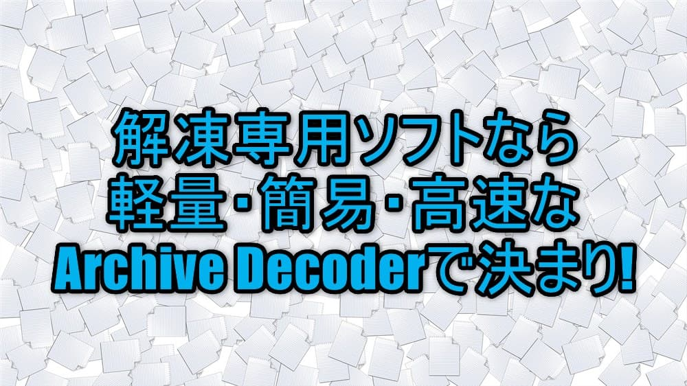 Archive Decoderトップ