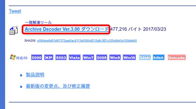 archive-decoderダウンロード