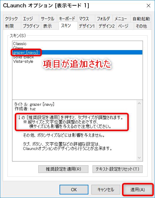 CLaunchオプションスキン設定3