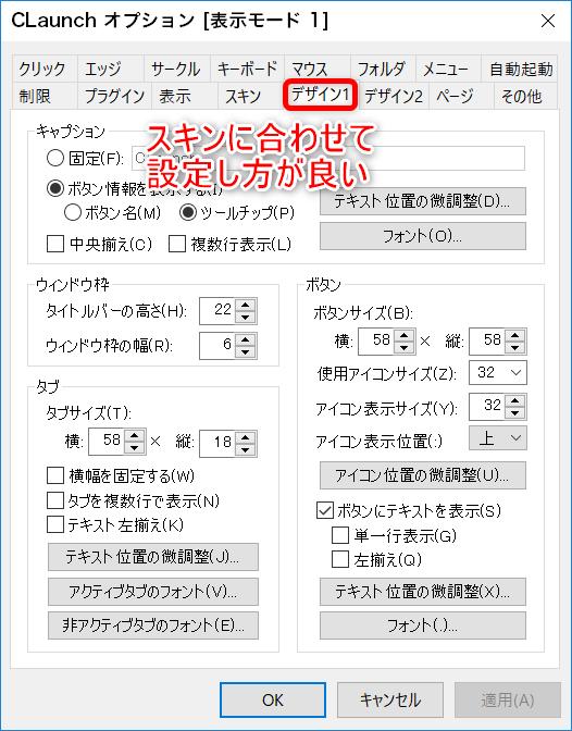 CLaunchオプションデザイン設定1